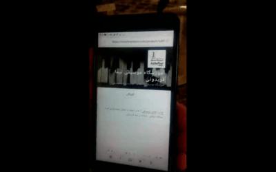 screen-shot-1396-07-29-at-06-26-25